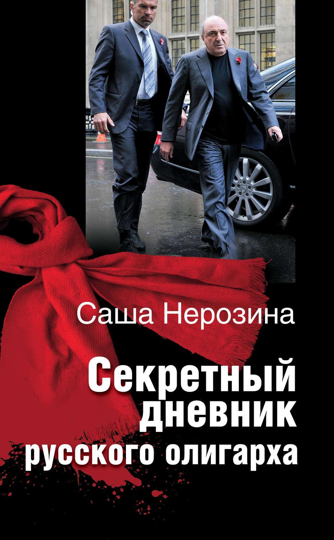 Сергей лукьяненко. спектр читать онлайн