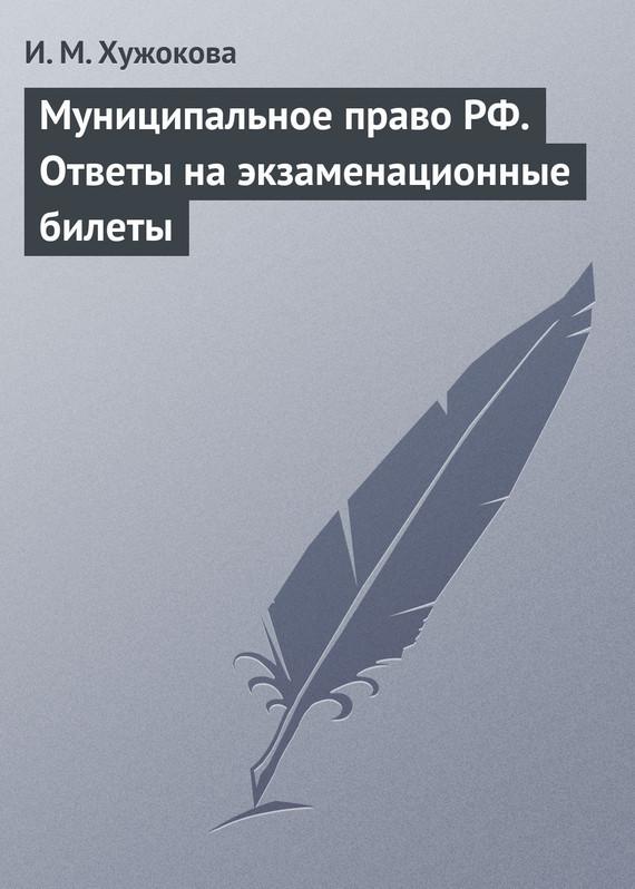 И. М. Хужокова Муниципальное право РФ. Ответы на экзаменационные билеты