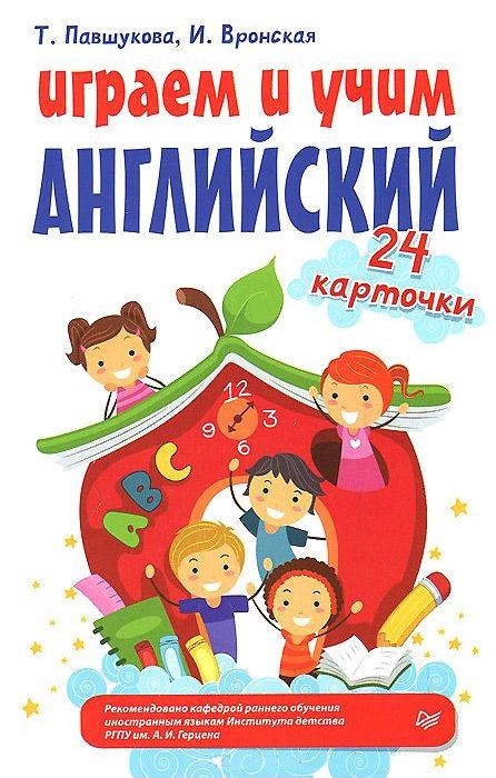 Ирина Вронская бесплатно