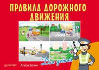 Бочко, Алиса  - Правила дорожного движения для детей