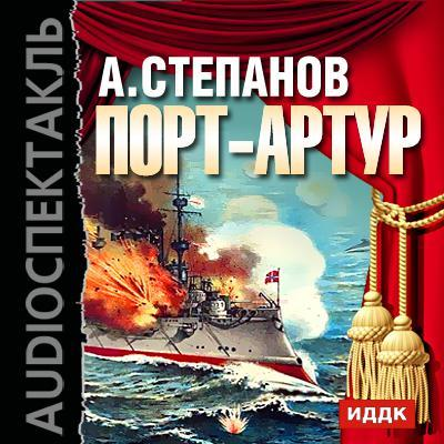 Александр Николаевич Степанов Порт-Артур (спектакль)
