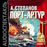 Степанов, Александр Николаевич  - Порт-Артур (спектакль)