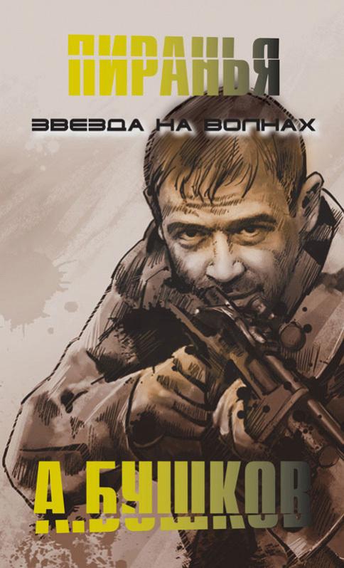 Александр Бушков Пиранья. Звезда на волнах александр бушков пиранья озорные призраки