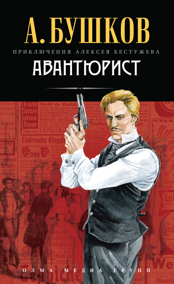 Скачать Александр Бушков бесплатно Авантюрист