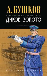 Бушков, Александр - Дикое золото