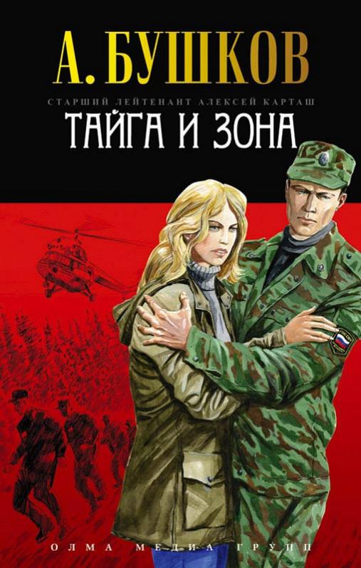 Скачать Тайга и зона бесплатно Александр Бушков