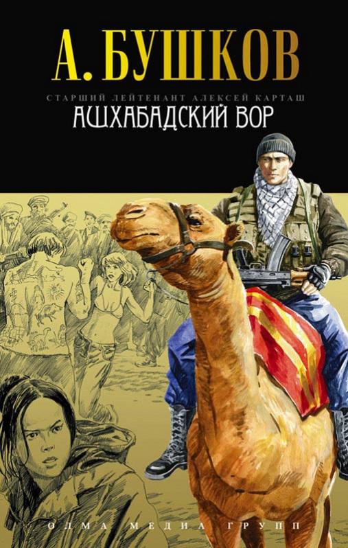 Скачать Ашхабадский вор бесплатно Александр Бушков