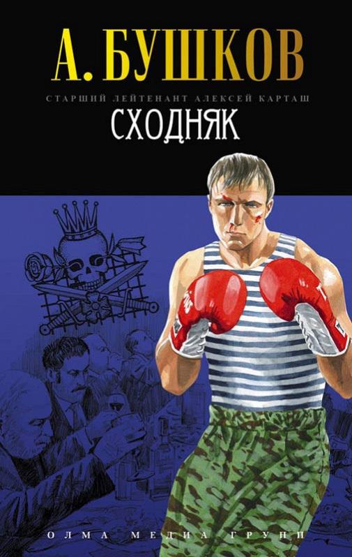 Скачать Александр Бушков бесплатно Сходняк