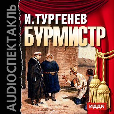 А�диокнига Иван Се�гееви� Т��генев Б��ми��� �пек�акл�