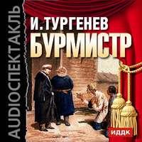 Тургенев, Иван Сергеевич  - Бурмистр (спектакль)