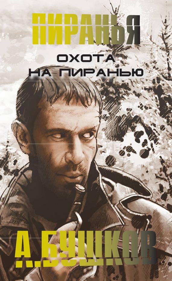 Скачать Александр Бушков бесплатно Охота на пиранью