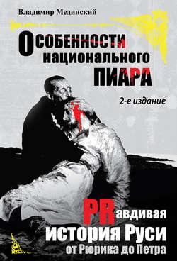 Польское дни и ночи читать