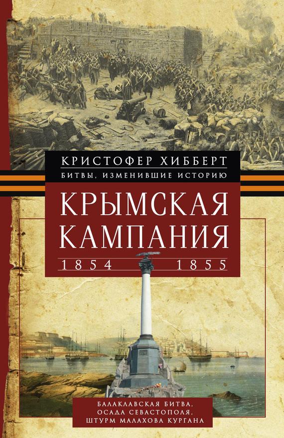 Кристофер Хибберт Крымская кампания 1854 – 1855 гг. автоприцепы из кургана в иркутске купить