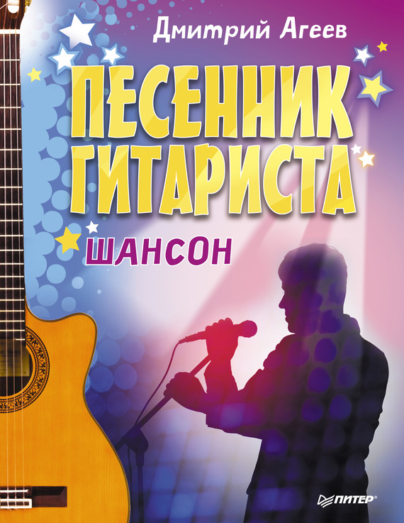 Дмитрий Агеев Песенник гитариста. Шансон shanson