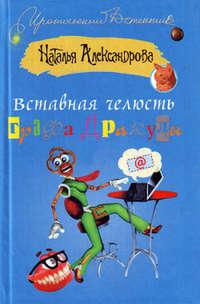 Александрова, Наталья  - Вставная челюсть графа Дракулы