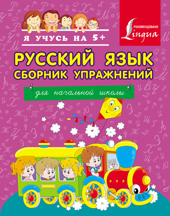 А. А. Горбатова Русский язык. Сборник упражнений для начальной школы