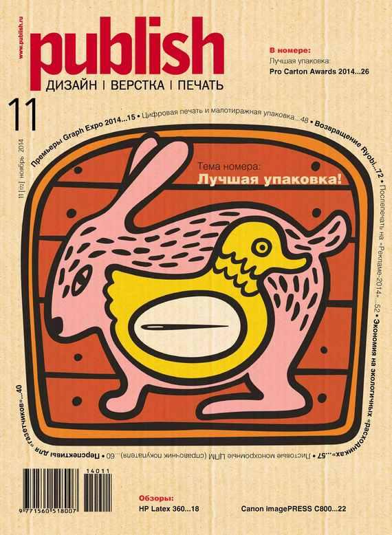 Открытые системы Журнал Publish №11/2014 открытые системы журнал publish 05 2014