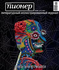 Отсутствует - Русский пионер 䫤 (50), ноябрь 2014