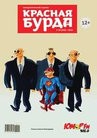 Отсутствует - Красная бурда. Юмористический журнал  (243) 2014