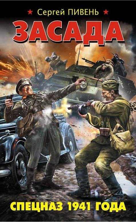 Сергей Пивень Засада. Спецназ 1941 года савицкий г яростный поход танковый ад 1941 года