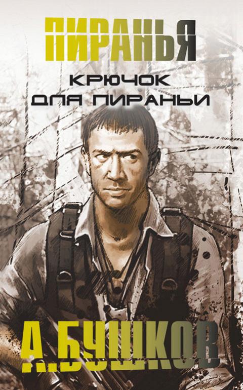 Александр Бушков Крючок для пираньи капитан первого ранга