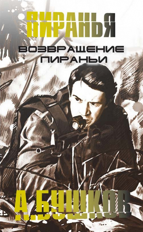 Скачать Александр Бушков бесплатно Возвращение пираньи