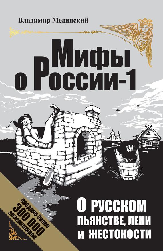 Обложка книги О русском пьянстве, лени и жестокости, автор Мединский, Владимир
