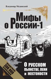 Мединский, Владимир - О русском пьянстве, лени и жестокости