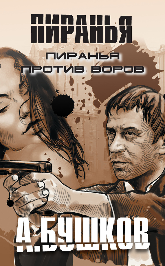 Скачать Пиранья против воров бесплатно Александр Бушков