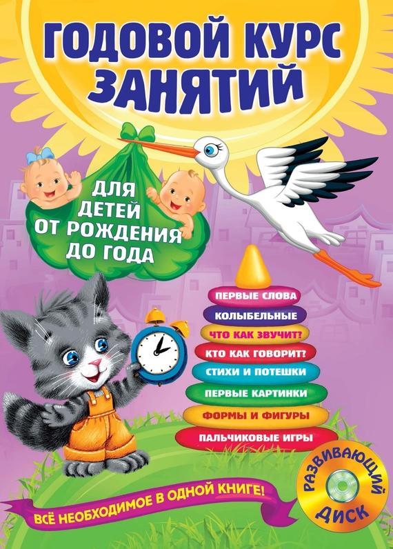 обложка электронной книги Годовой курс занятий. Для детей от рождения до года (+MP3)