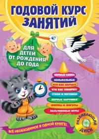 Мазаник, Таисия  - Годовой курс занятий. Для детей от рождения до года (+MP3)