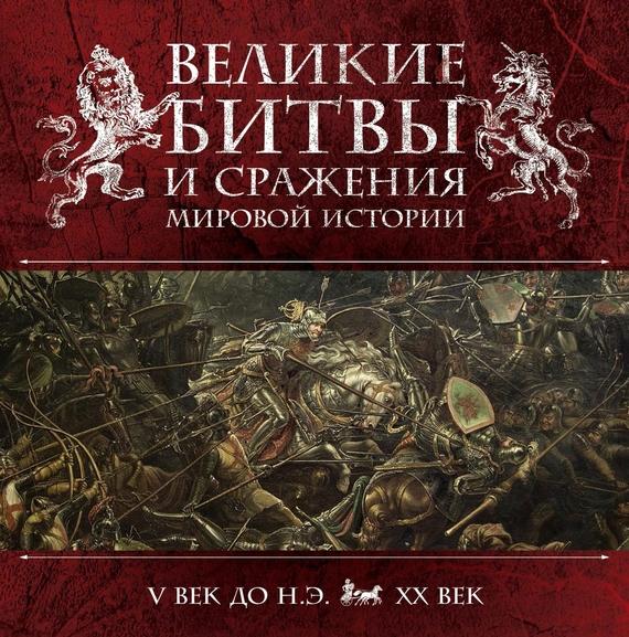Виктория Владимирова Великие битвы и сражения мировой истории