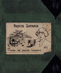 Цветаева, Марина  - Пишу на своем чердаке