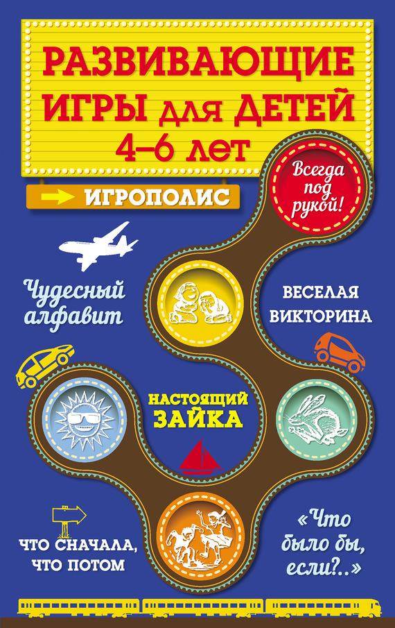 Ирина Парфенова Развивающие игры для детей от 4 до 6 лет а круглова а николаев развивающие игры для детей