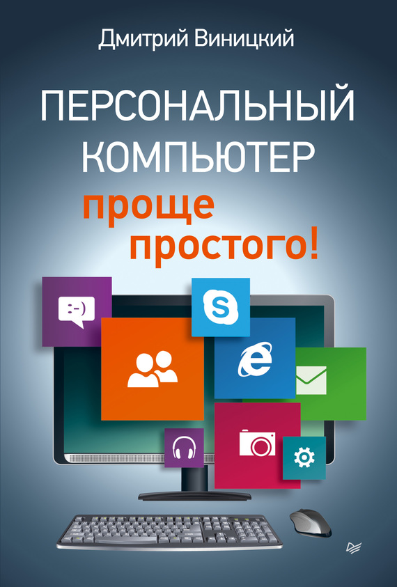 цена на Дмитрий Виницкий Персональный компьютер – проще простого!