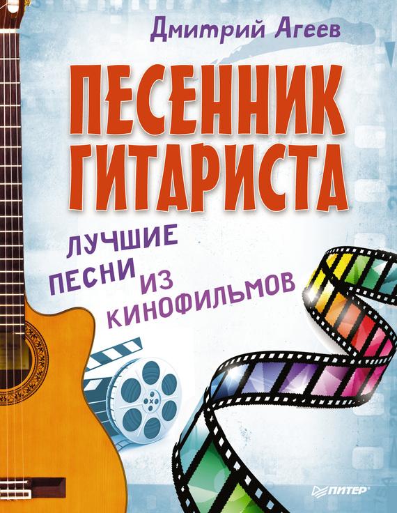 Дмитрий Агеев Песенник гитариста. Лучшие песни из кинофильмов сборник лучшие песни из кинофильмов cd