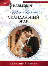 Пэмми, Тара  - Скандальный брак