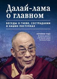 Уэда, Нориюки  - Далай-лама оглавном
