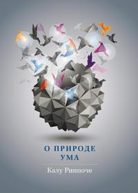 Ринпоче, Калу  - О природе ума