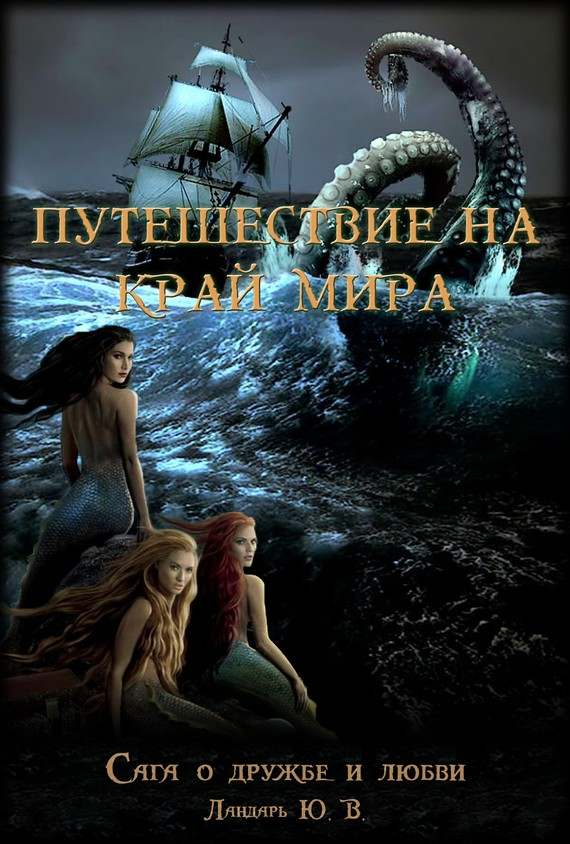 Юрий Ландарь бесплатно