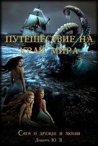 Ландарь, Юрий  - Влюбленный дух, или Путешествие на край мира