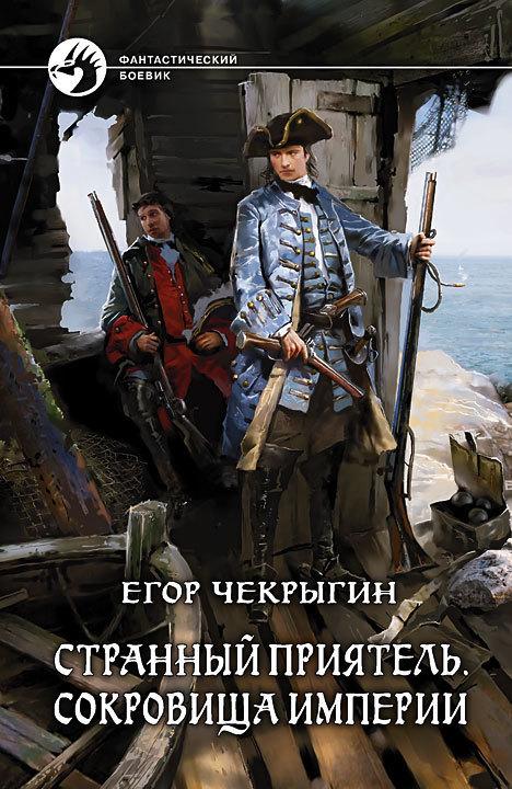 занимательное описание в книге Егор Чекрыгин