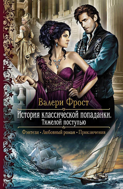 Фрост валери все книги скачать бесплатно fb2