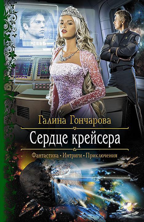 Галина Гончарова - Сердце крейсера
