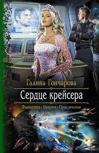 Гончарова, Галина  - Сердце крейсера