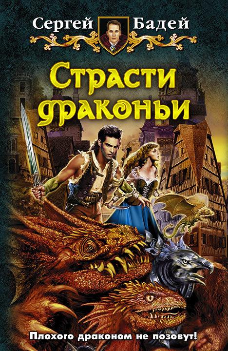 Сергей Бадей, Екатерина Бадещенкова - Страсти драконьи