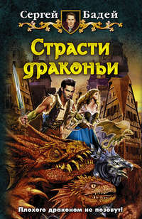 Бадей, Сергей  - Страсти драконьи