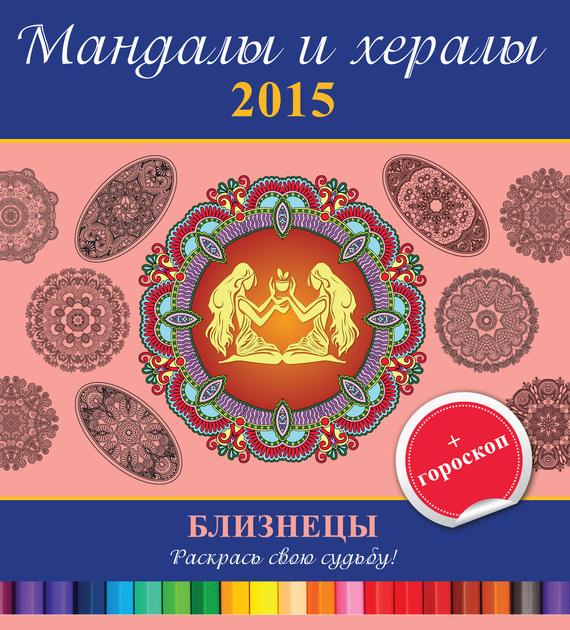Отсутствует Мандалы и хералы на 2015 год + гороскоп. Близнецы мандалы с медитациями любовь