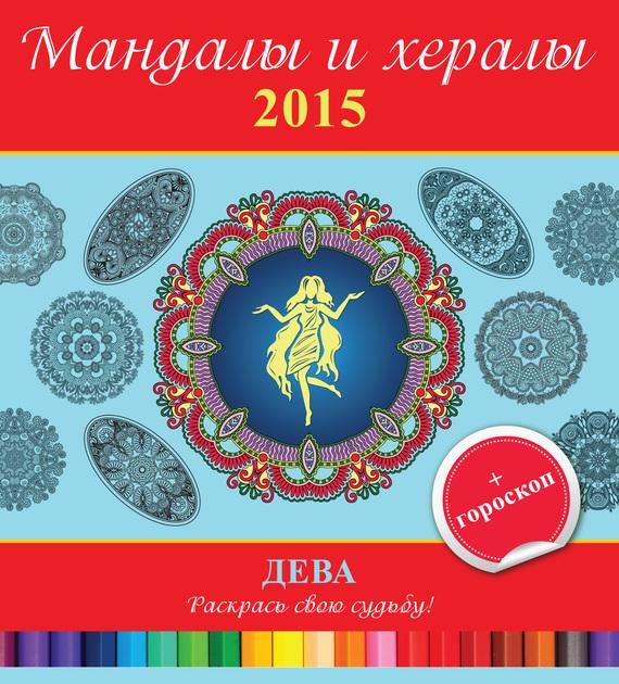 Отсутствует Мандалы и хералы на 2015 год + гороскоп. Дева