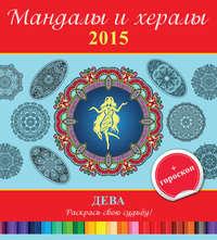 - Мандалы и хералы на 2015 год + гороскоп. Дева
